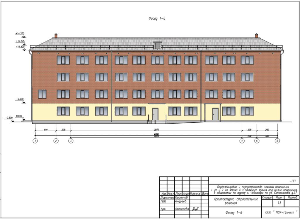 Проект переустройства жилого здания