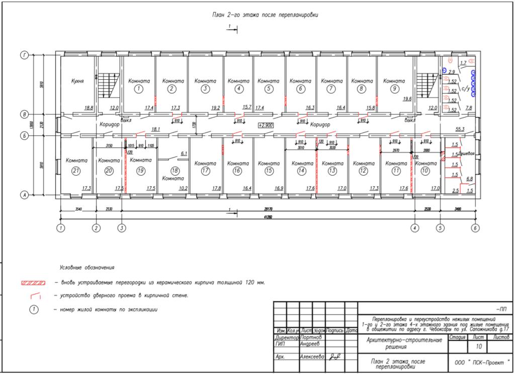 Проект перепланировки жилого здания